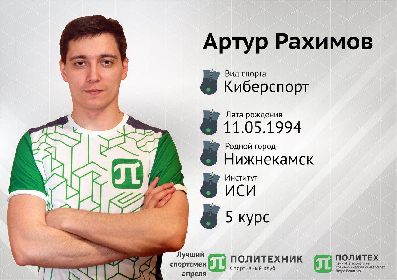 Лучший спортсмен месяца: Артур Рахимов признан лучшим в апреле!