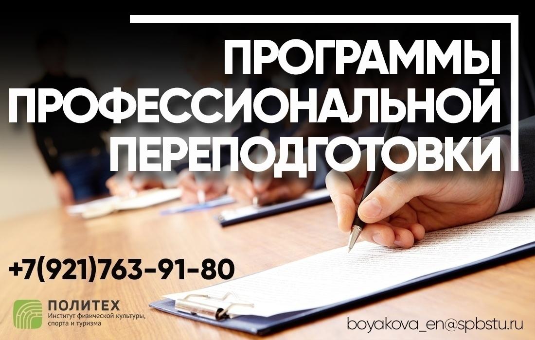 Прием заявлений по дополнительным профессиональным программам