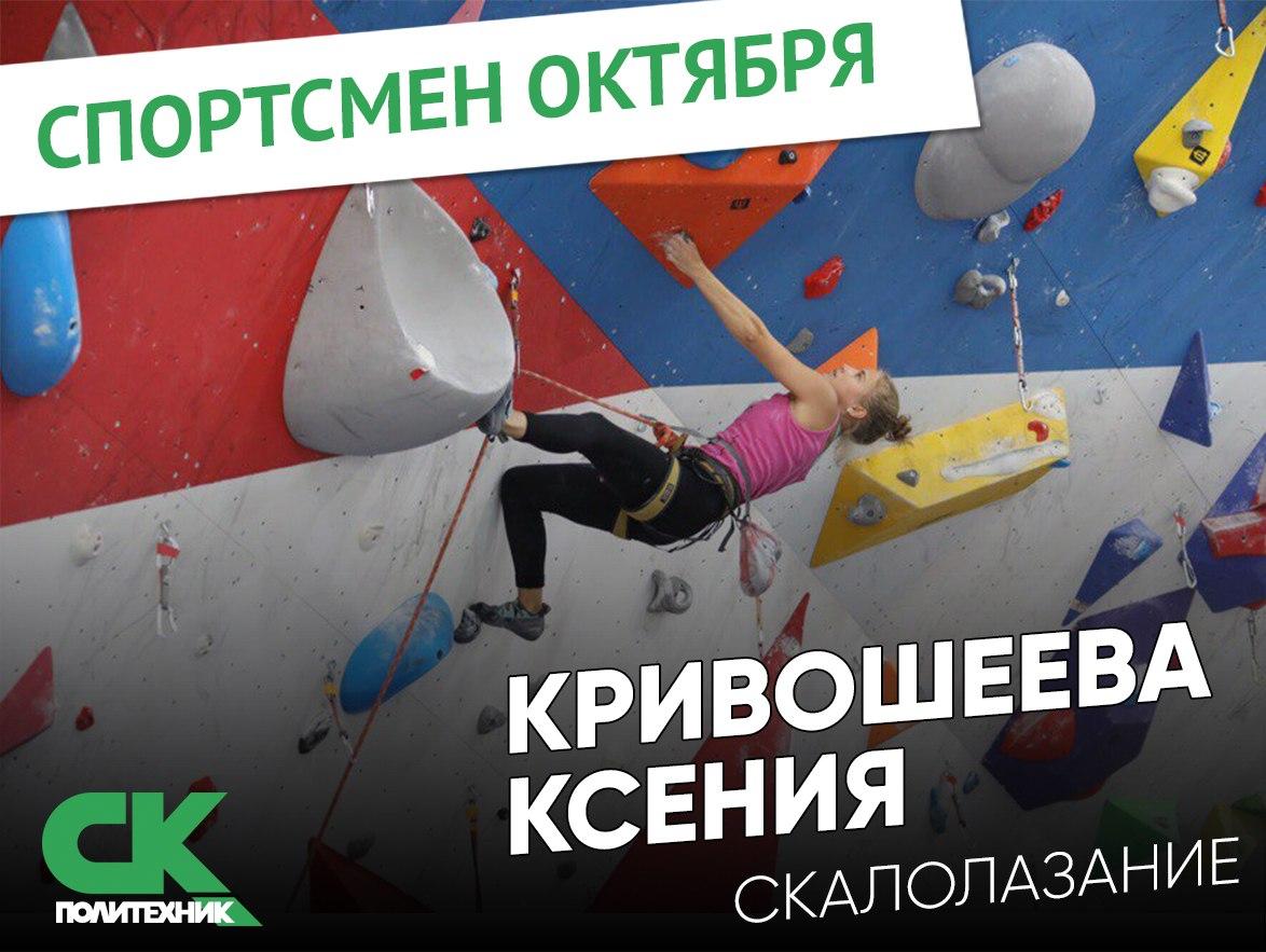 Лучший спортсмен октября - Ксения Кривошеева