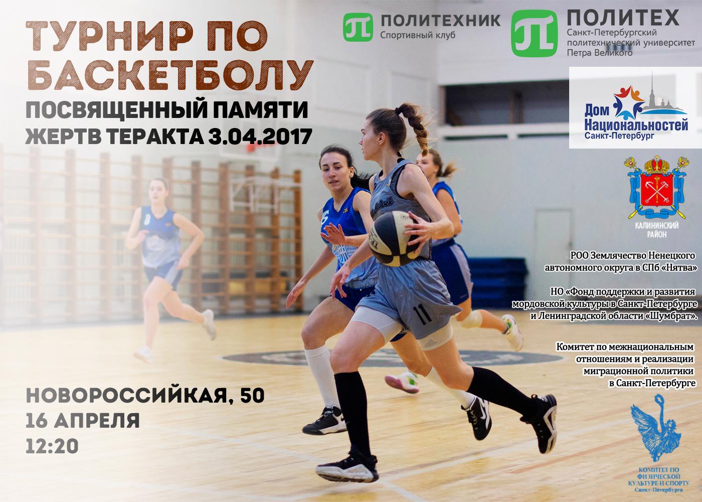 В СПбПУ состоится баскетбольный турнир, посвященный памяти жертв теракта в Петербурге