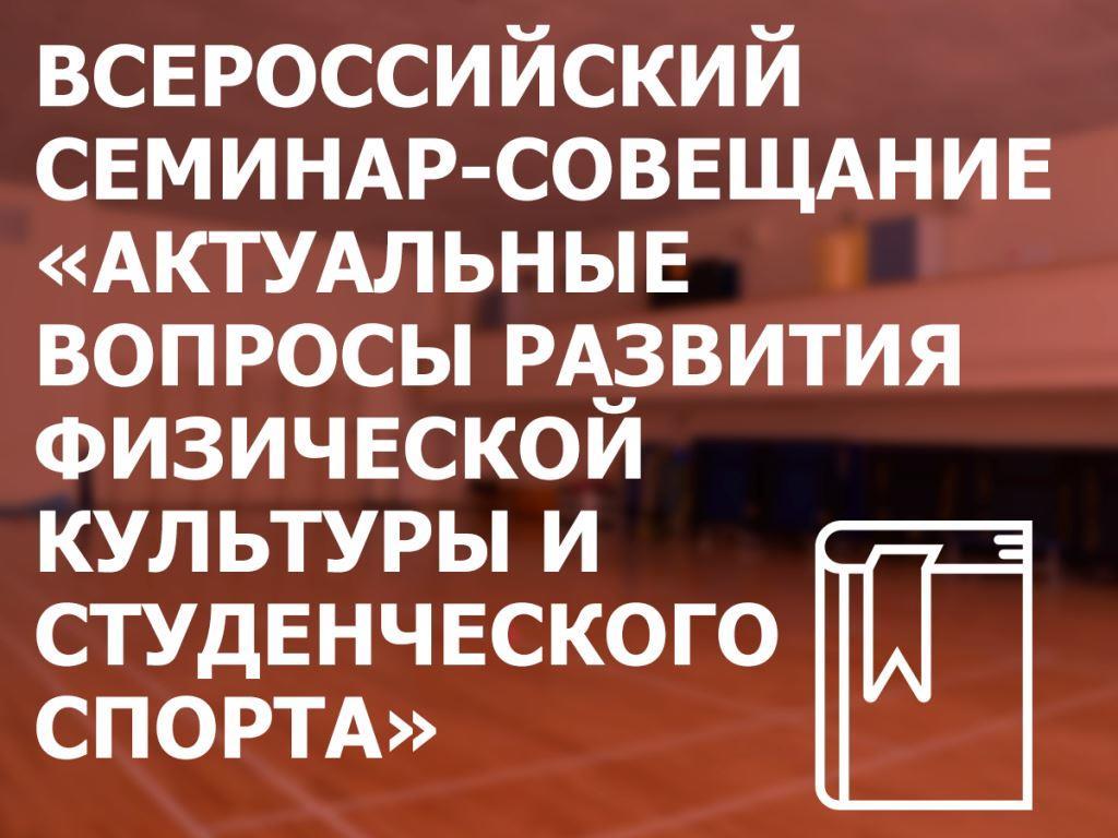 Представители Политехника обсудили стратегии развития студенческого спорта