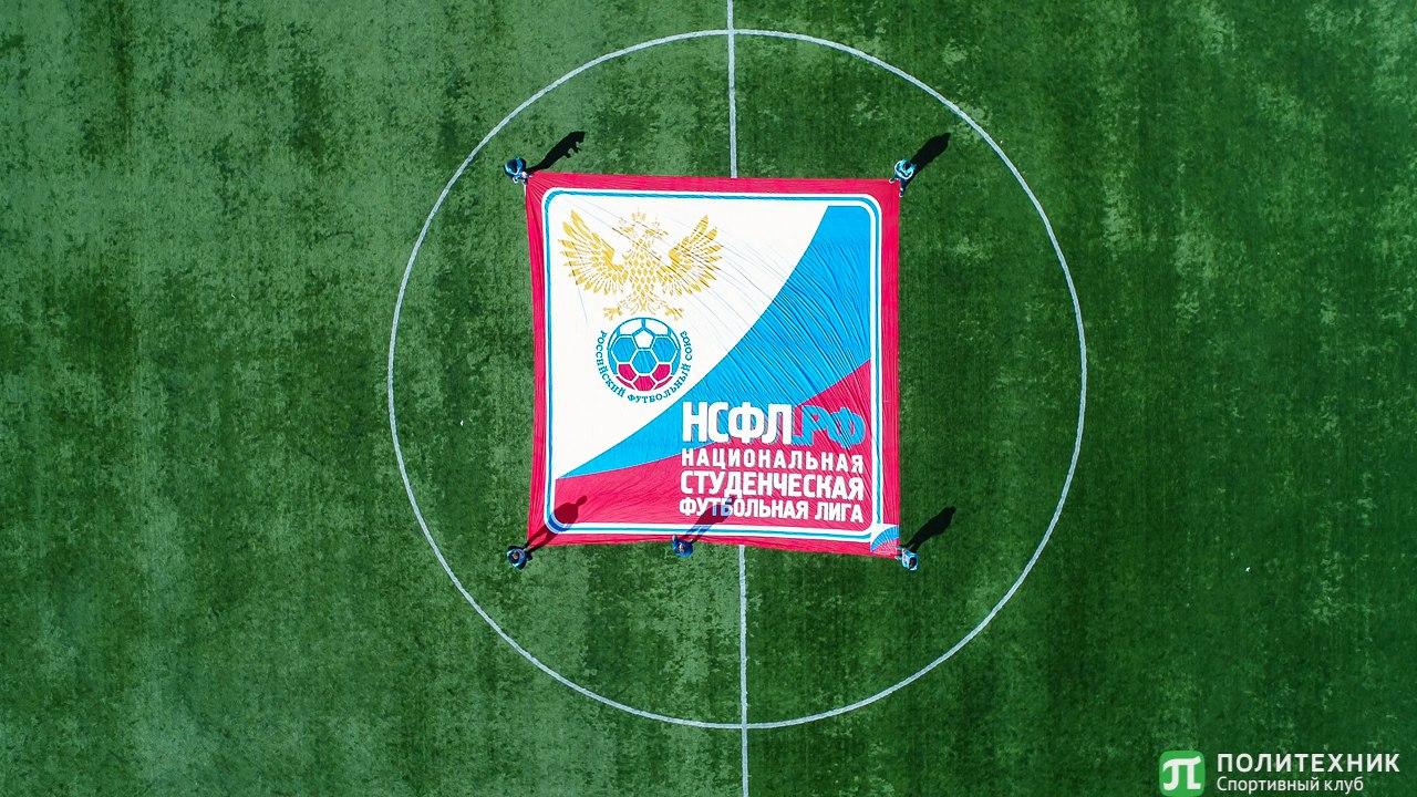 Сборная Политеха по футболу успешно выступила в домашнем туре НСФЛ