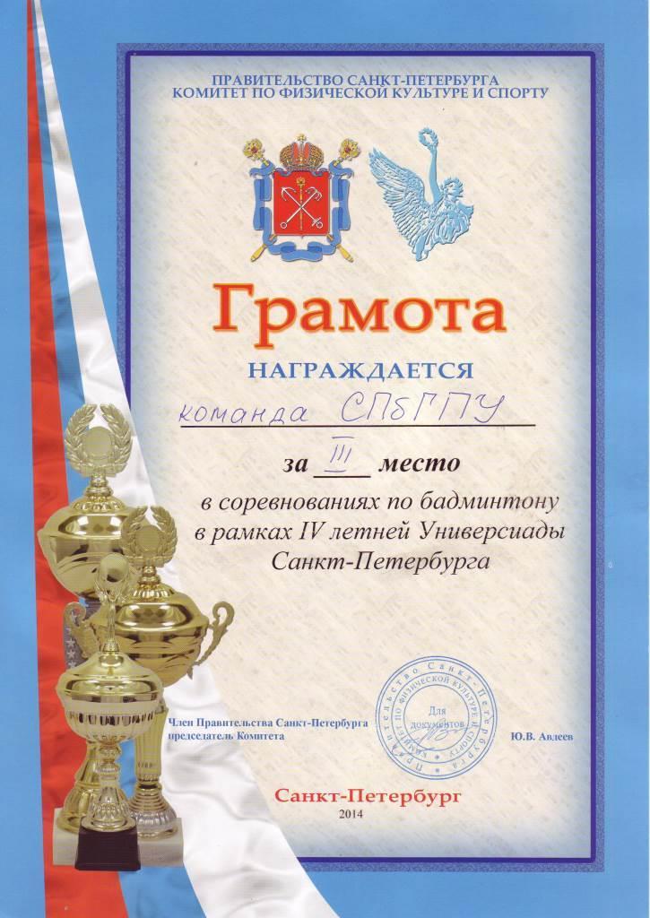 Летняя универсиада 2014