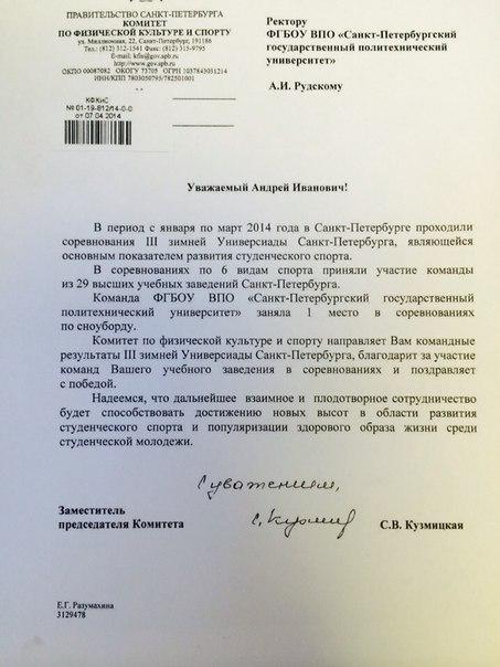 Итоги III Зимней Универсиады Санкт-Петербурга среди вузов 2014г.