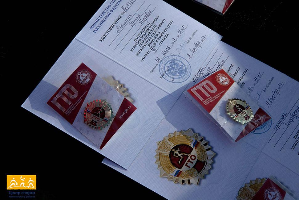 Вручение золотых знаков ГТО и старт сезона приёмов нормативов