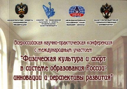 Представители Политехнического приняли участие во Всероссийской научно-практической конференции на тему «Физическая культура и спорт в системе образования России: инновации и перспективы развития»