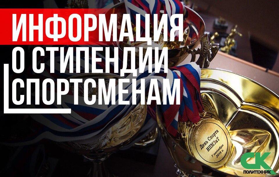 Информация о повышенной стипендии спортсменам