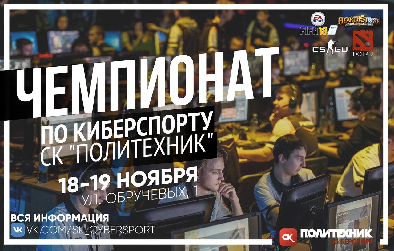 Турнир по киберспорту в Политехническом состоялся!
