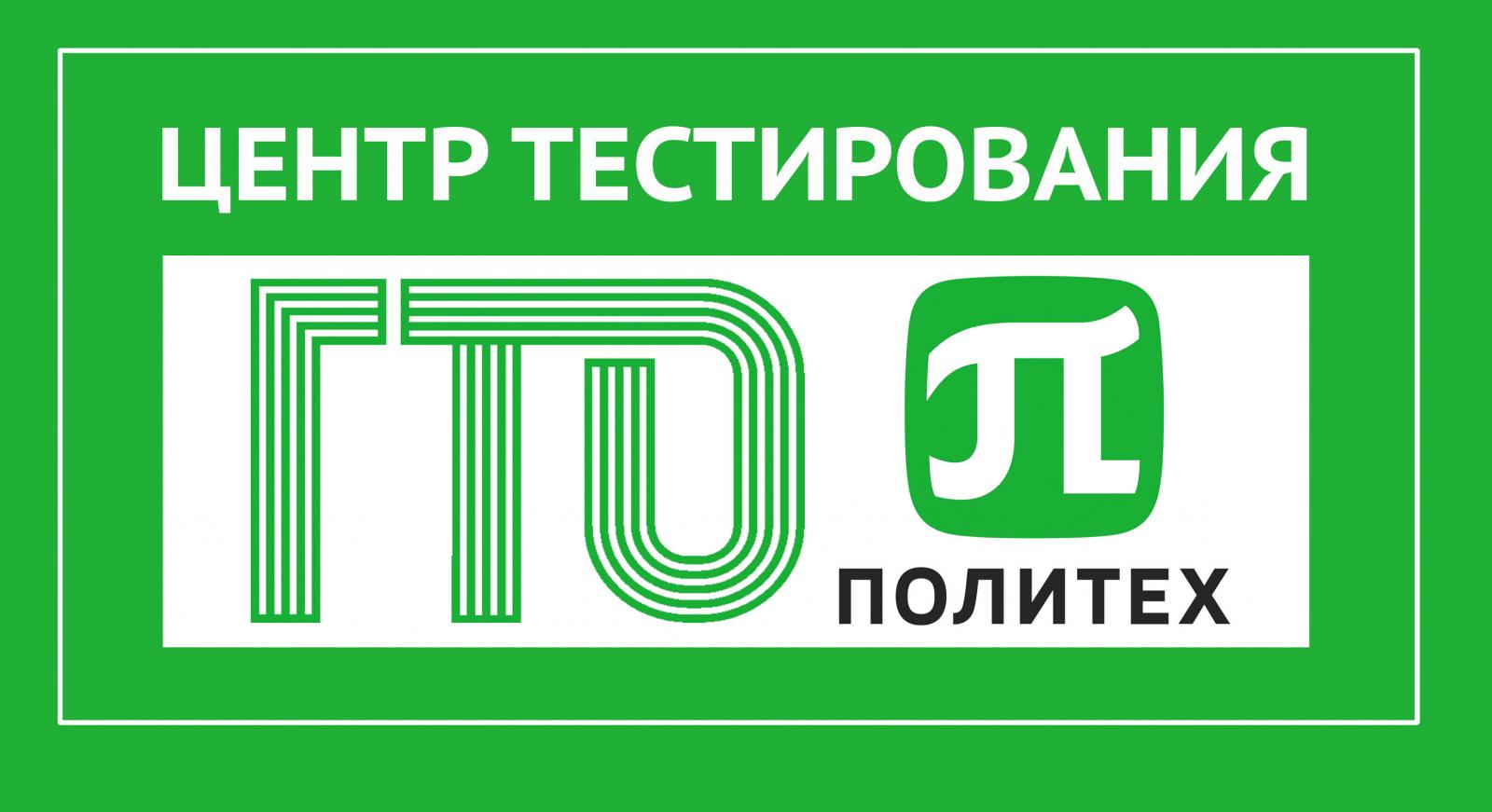 Центр тестирования ВФСК ГТО. Итоги 2017 года