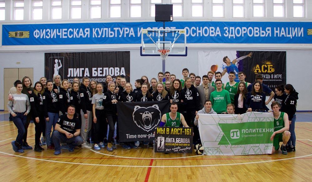 Баскетболисты Политехнического университета проходят в следующий этап Лиги Белова полным составом!