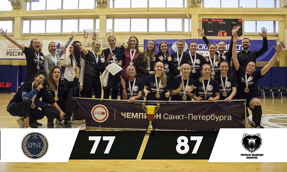 Чёрные Медведи-Политех победитель Чемпионата Санкт-Петербурга
