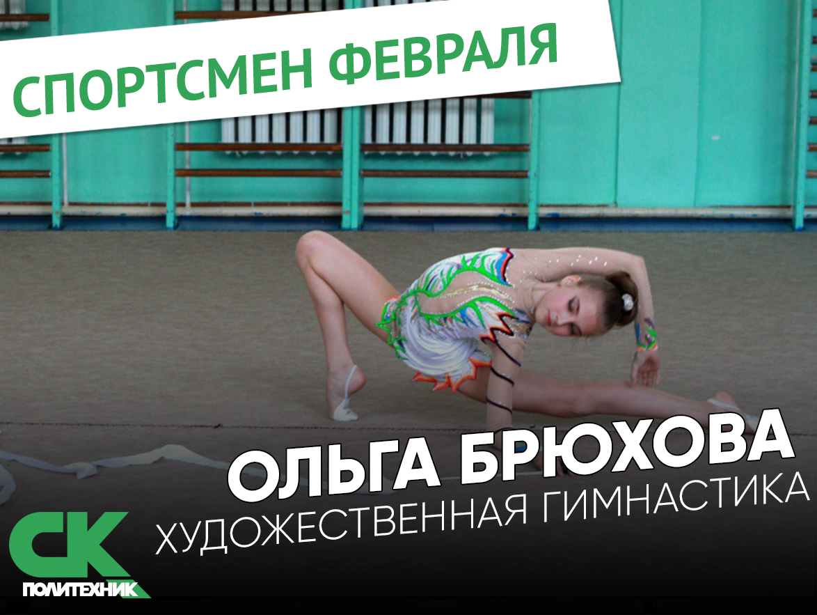 Спортсменка февраля — Ольга Брюхова!