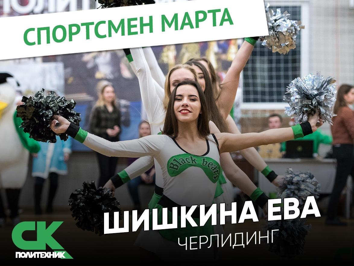 Спортсмена марта Ева Шишкина — о мотивации и покорении новых вершин