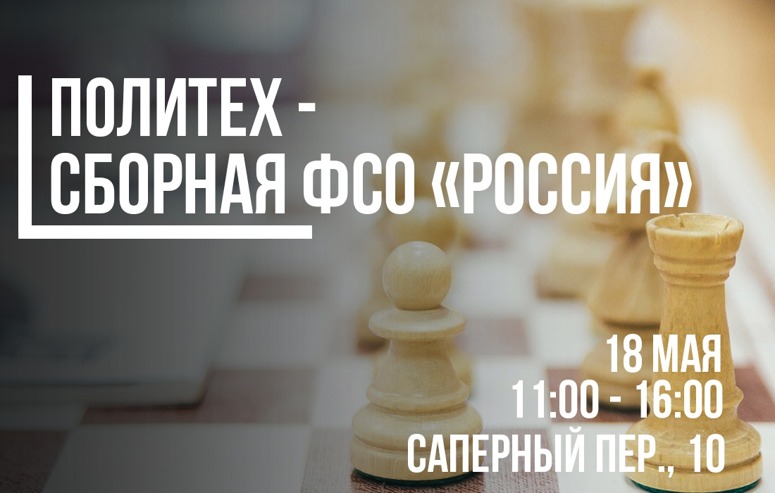 Открытый матч по шахматам