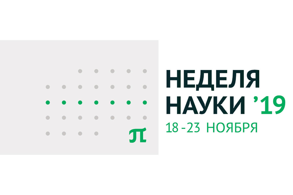 Сотрудники ИФКСТ приняли участие в национальном научном форуме с международным участием «Неделя науки - 2019»