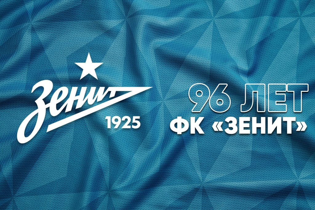 ФК «Зенит», с днем рождения!